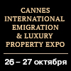 Cannes International Emigration & Luxury Property Expo - 2017, 26 - 27 октября, Канны