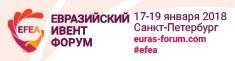 Евразийский Ивент Форум (EFEA) - 2018, 17 - 19 января, г. Санкт-Петербург