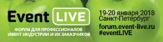 Event LIVE - 2018, 19 - 20 января, г. Санкт-Петербург