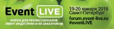 Event LIVE - 2018, 19-20 January, Saint-Petersburg