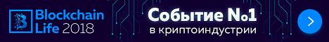 Blockchain Life - 2018, 7 - 8 ноября, Санкт-Петербург