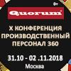 Производственный персонал 360 - 2018, 31 октября - 2 ноября, Москва