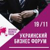 Украинский бизнес форум - 2018, 19 ноября, Киев