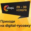 iFresh - 2018, 29 - 30 ноября, Санкт-Петербург