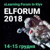 ELFORUM - 2018, 14 - 15 декабря, Киев