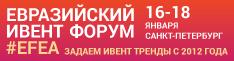 Евразийский Ивент Форум (EFEA) - 2019, 16 - 18 января, г. Санкт-Петербург