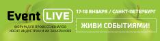 Event LIVE - 2019, 17 - 18 января, г. Санкт-Петербург