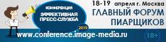 Эффективная пресс-служба - 2019, 18 - 19 апреля, г. Москва