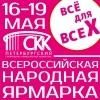 Всё для всех - 2019, 16 - 19 мая, г. Санкт-Петербург