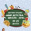 Мир детства. Школа - 2019, 19 - 25 августа, г. Архангельск
