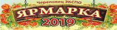 Сезонная ярмарка - 2019, 26 - 30 августа, г. Череповец