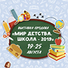 World of Childhood. School - 2019, 19 - 25 August , Arkhangelsk