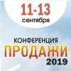 ПРОДАЖИ - 2019, 11 - 13 сентября, г. Москва