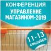 Управление магазином - 2019, 11 - 13 сентября, г. Москва