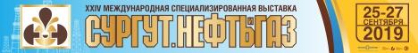 Сургут. Нефть и газ - 2019, 25 - 27 сентября, г. Сургут