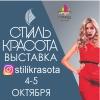 Стиль и красота - 2019, 4 - 5 октября, г. Воронеж